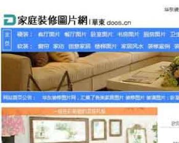 织梦大型家庭装修图片门户网整站源码下载 带全部图片数据