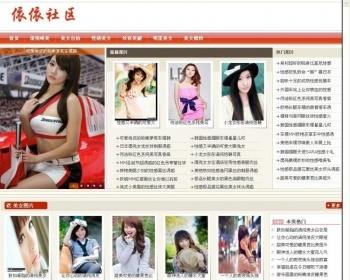 依依社区图片网站DEDE5.7-带数据-织梦女性站模板程序PHP源码