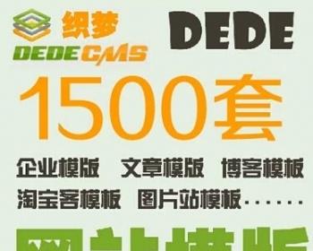 1500套打包dedecms5.7织梦dede模板含站群企业网站模板淘客模板