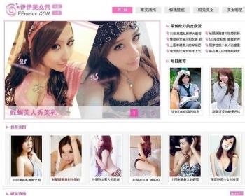 伊伊美女图片网站整站源码-DEDE5.7带数据织梦模版-网站程序