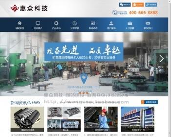 蓝色,机械,电子类,企业网站,源码,电子机械设备产品图片展示通用源码ph