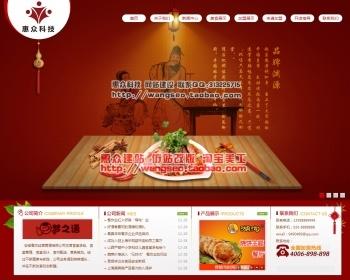 红色,中式餐饮,饮食食品,饭店,全屏,类网站源码模板织梦可定做修改仿站