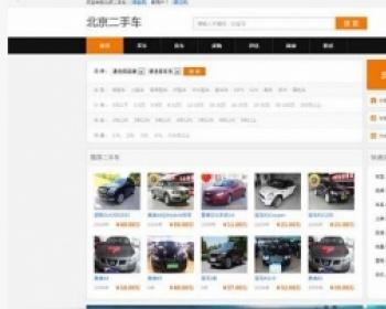 极品二手车交易网源码,SimCMS商业版内核,3套模板,含发布+求购+评估+店铺等功能