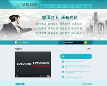 浅蓝色通用企业站织梦模板 保洁家政类dedecms网站模板