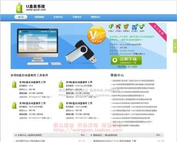 U盘安装系统重装电脑系统软件下载网站源码单/少量软件下载类织梦