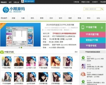 YY文章资讯类织梦模板