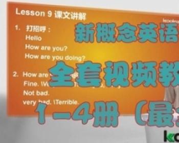朗文新概念英语1-4册全套视频教程零基础学英语教学详讲解4册英语