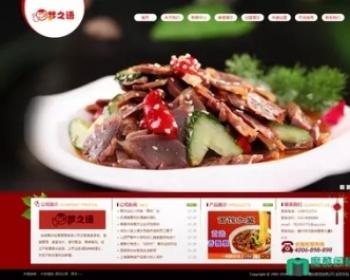 超大气织梦餐饮企业模板 dedecms食品公司源码 PHP企业源码