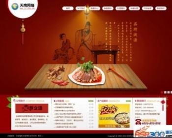 最新红色调餐饮饮食食品类企业织梦模板 饭店网站PHP源码 整站带后台
