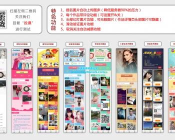 【禾今】微信投票 29.0 + 微信助理 8.0打包[DISCUZ插件]