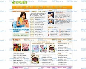 大型母婴类门户网站源码,衡阳妈妈网模板 织梦DEDECMS内核