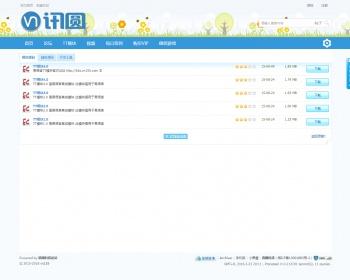 discuz软件下载列表插件包安装服务