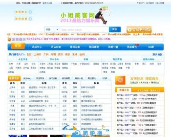 小姐威客网整站程序源码带数据 A5售价300-500的程序