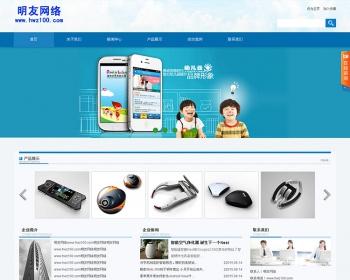 数码产品电子手机电脑类企业织梦网站模板 php网站源码整站