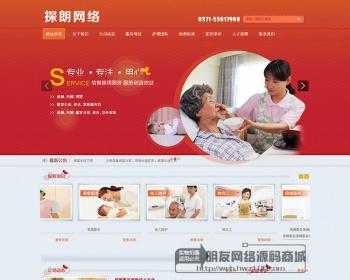 红色家政公司织梦企业模板 家政公司网站源码整站带数据