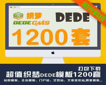 1200套打包dedecms5.7织梦dede模板含站群企业网站模板淘客模板