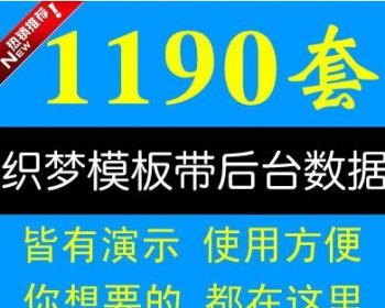 1200多套打包dedecms织梦5.7/5.6/5.5适用模板含站群/企业/淘客模板