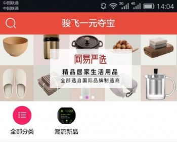 骏飞Ebuycms V4版 网站+PC+APP+微信