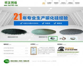 大气绿色农业生态环保机械设备类行业公司织梦网站模板源码