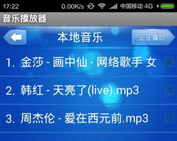 【毕业设计】AndroidPlayer(仿酷狗播放器)