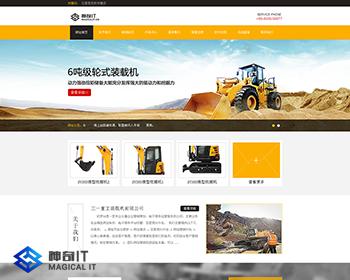 黄色机械设备挖掘机类网站织梦模板(带手机端)