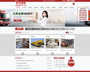 红色家政公司服务网站源码模板空调搬家类模板(带手机端)