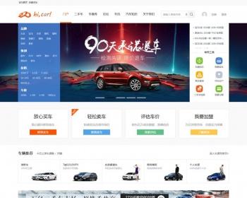 DiscuzX3.2模板 仿迪恩car!二手车交易 商业版GBK dz汽车交易门户 二手车网站模版