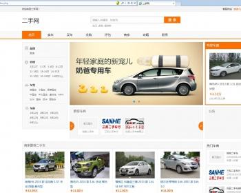 php二手车交易网站源码 无限制全开源 带后台带手机版模板
