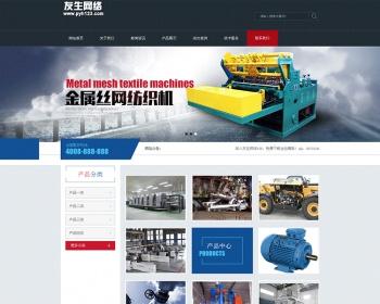 蓝色五金机械设备网站源码 通用企业官网源码 带手机版数据同步