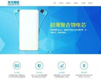 简洁自适应响应式电子数码产品企业网站dede织梦模板带手机站源码