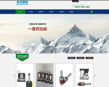 织梦dede蓝色机械设备类企业营销型整站模板 PHP机械网站源码