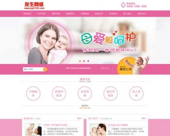 粉色大气高端育婴家政类网站源码 家政保姆服务织梦dede网站模版