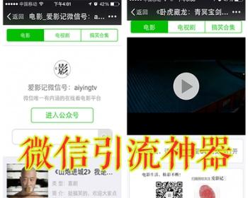 微信公众号电影网站源码模板手机视频电影android安卓苹果客户端