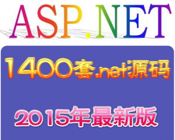 1400余套ASP.NET网站源码打包,整站源码模板程序/毕业设计项目