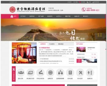 织梦简洁酒店旅馆住宿类企业模板 企业网站源码整站