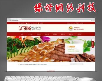 Discuz- X3.2 公司企业_餐饮美食 商业版GBK 大气美食企业风格