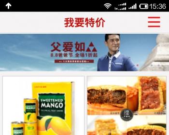 推哈网淘客手机客户端应用Android版,同步Web、Wap站数据
