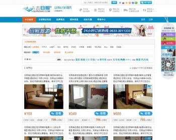 酒店预订网站管理系统V2.0,支持手机WAP同步,支持酒店加盟自助发布,在线支付