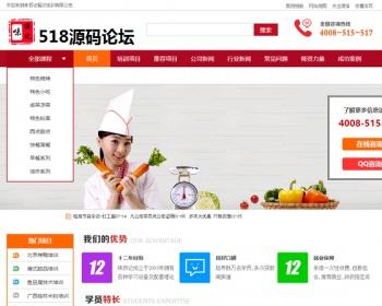 简洁大方餐饮培训类商城样式培训织梦模板餐饮加盟培训公司网站源码