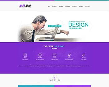 紫色网站织梦模板源码 IT网络工作室网络公司dede整站