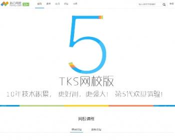 唐唐在线学习系统 v5.0 在线视频教育门户网站整站源码分
