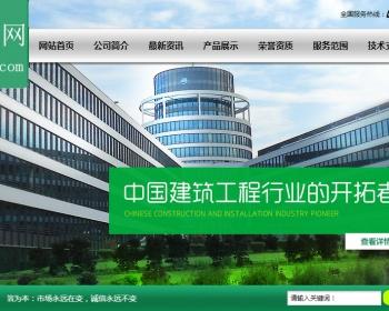 建筑工程类公司企业网站织梦模板