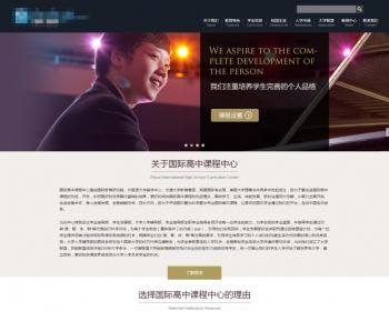 dede国际高中课程教育培训中心响应式网站织梦源码