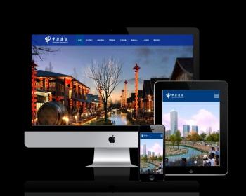 织梦蓝色装修工程建设园林景观类企业网站响应式整站模板带手机端源码