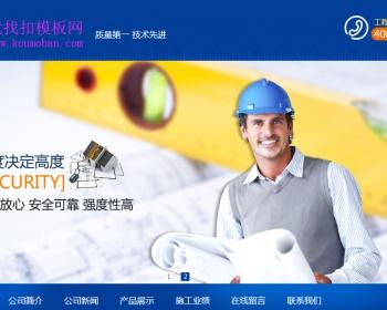 建筑房产装饰企业网站织梦模板