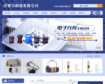大气电子机械设备行业网站织梦模板(带手机端)企业通用网站源码