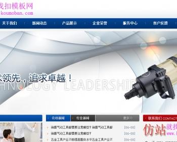 环保公司网站源码蓝色织梦dede机械设备企业模板