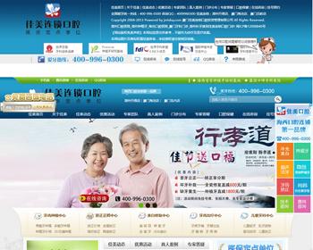 漳州口腔医院整站带数据库(织梦)