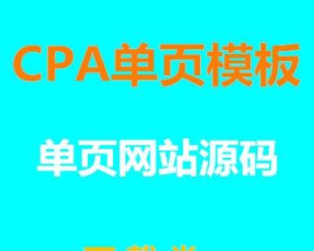 24套CPA网站源码单页网站源码模板CPA影视交友聊天室下载类模板