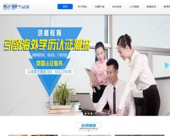 教育留学培训网站织梦模板
